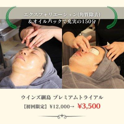 【メンズ初回限定】エクスフォリエーション(角質除去)&オイルパック
