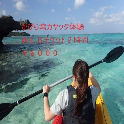 かびら湾カヤック体験ツアーお得なウエブチケット