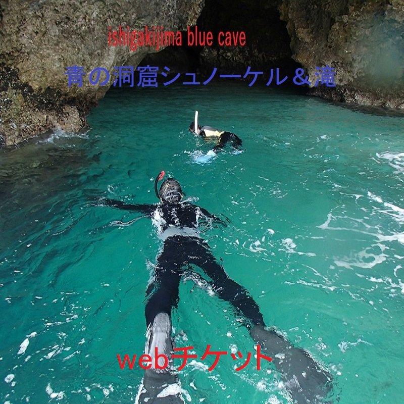 青の洞窟シュノーケル体験&滝あそびのイメージその1