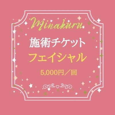 フェイシャル施術チケット/メディカルカイロMinakuru