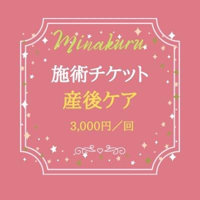 産後ケア施術チケット/メディカルカイロMinakuru/淡路島