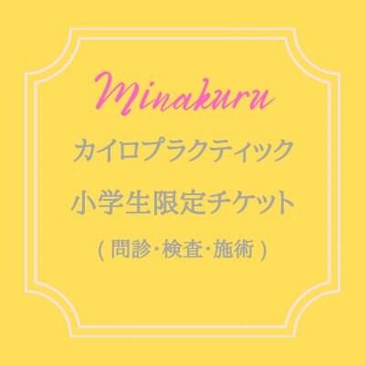 小学生限定施術チケット/メディカルカイロMinakuru