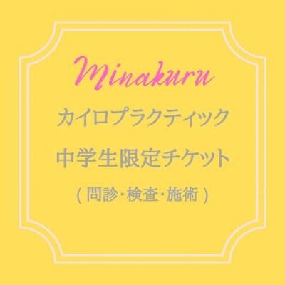 中学生限定施術チケット/メディカルカイロMinakuru