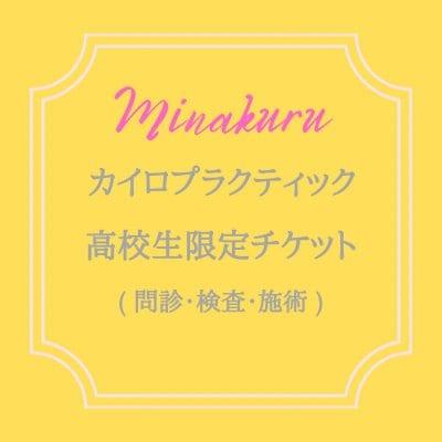 高校生限定施術チケット/メディカルカイロMinakuru