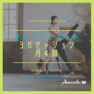 【月謝】セミプライベート(ペア)ヨガ 60分4回チケット