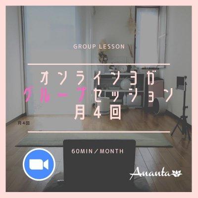 【月謝】グループオンラインヨガ 60分4回チケット