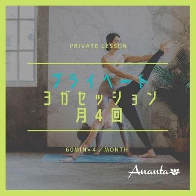 【月謝】プライベートヨガ 60分4回チケット