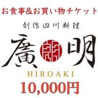 10,000円お食事&お買い物チケット「現地払い可」