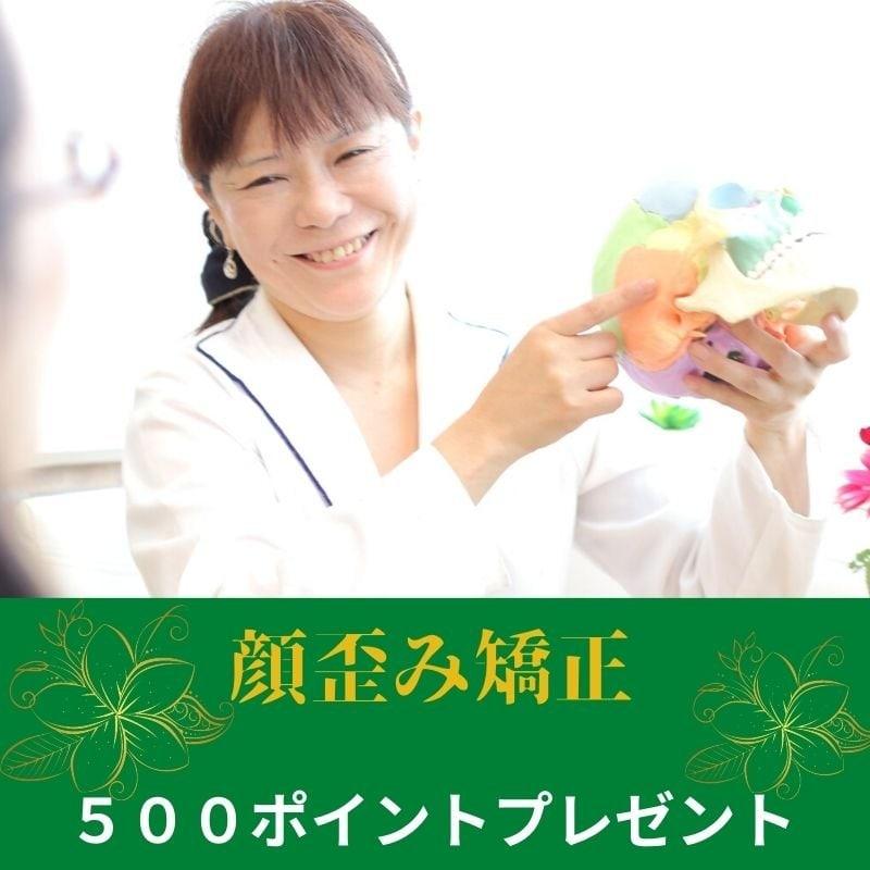 顔歪みを矯正する整体【初回限定】大阪難波のイメージその1
