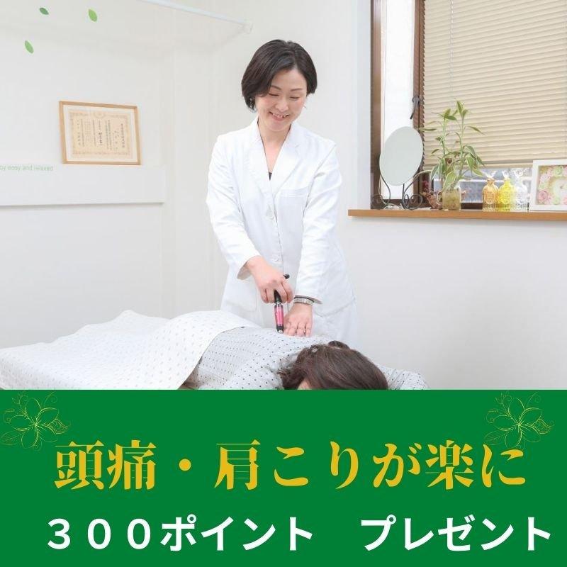頭痛・肩こり改善させる整体【初回限定】大阪難波のイメージその1