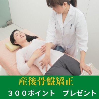 産後の骨盤を矯正する整体【初回限定】大阪難波
