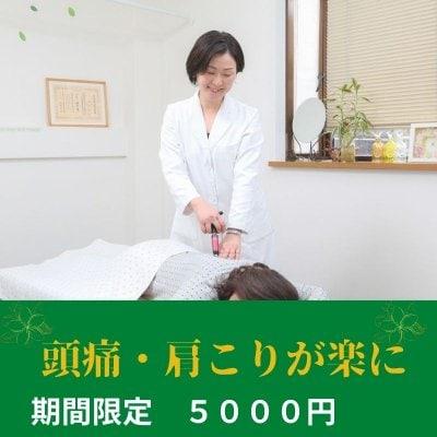 頭痛・肩こり改善コース【学生さん応援プラン】