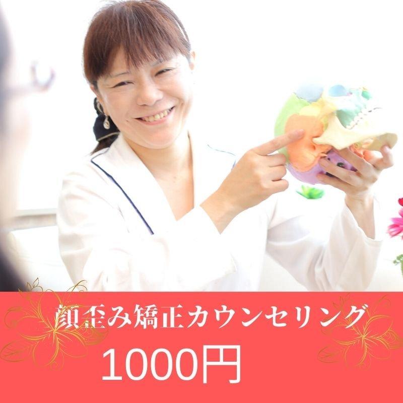 顔の歪みを矯正する整体カウンセリング【LINEアプリテレビ電話20分】大阪難波のイメージその2