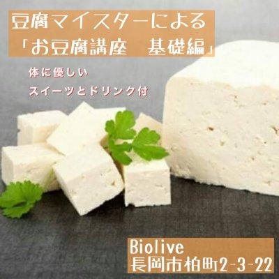 豆腐ワークショップ 基礎編 【開催日】2021/2/19(金)13:00~15:00