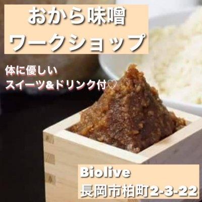 おから味噌ワークショップ【開催日】2021/3/26(金)13:30~15:30