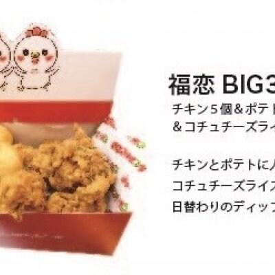 ランチBOX 〜 福恋BIG3 〜 桜新町店