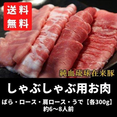 【四種類の部位が楽しめます】黒金豚アグー しゃぶしゃぶ用お肉(ばら・...