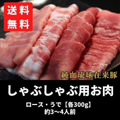 黒金豚アグー しゃぶしゃぶ用お肉(ロース・うで)各300g【約3〜4人前】