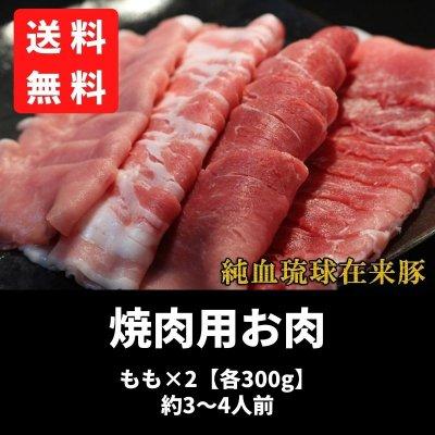 黒金豚アグー 焼肉用お肉(ももx2)各300g【約3〜4人前】