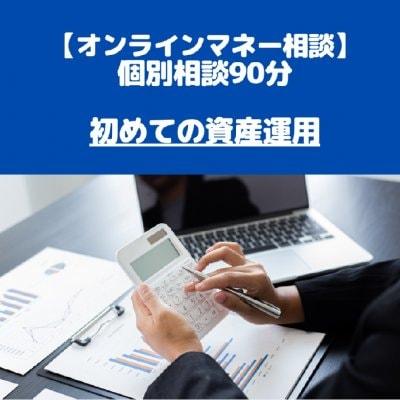 FP相談【オンライン対応】 資産運用 90分個人相談