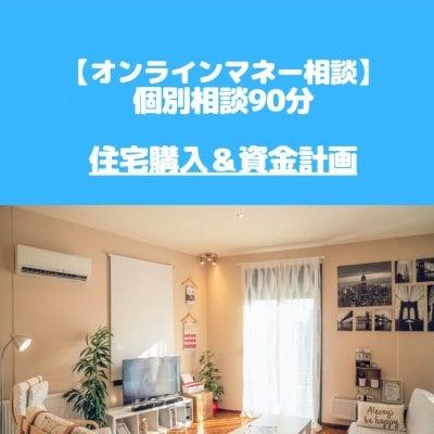 FP相談【オンライン対応】 住宅購入&資金計画 90分個人相談