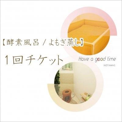 酵素風呂orよもぎ蒸し 1回チケット №2【現地払い専用】