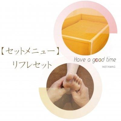 [セットメニュー] リフレセット №5【現地払い専用】