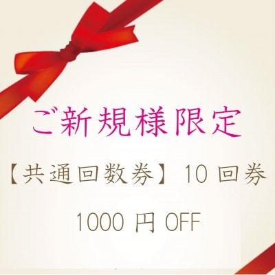 ご新規様限定[共通回数券] 10回券 №9【現地払い専用】