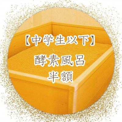 [中学生以下]酵素風呂 ご利用チケット №11【現地払い専用】