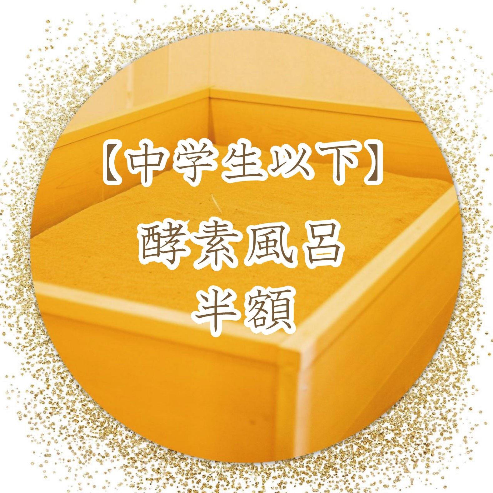 [中学生以下]酵素風呂 ご利用チケット №11【現地払い専用】のイメージその1