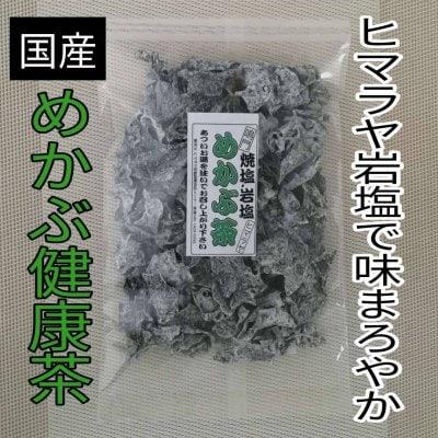 【国産】鳴門 焼塩 岩塩 めかぶ茶(80g)