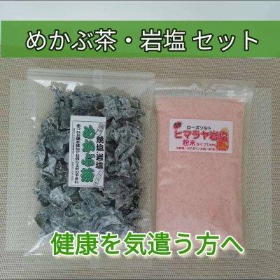 焼塩 岩塩 めかぶ茶(80g)・天然ヒマラヤ岩塩/ローズソルト(500g) セット
