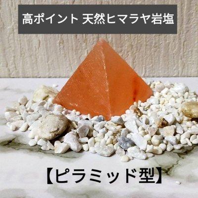 高ポイント 天然ヒマラヤ岩塩 ピラミッド型