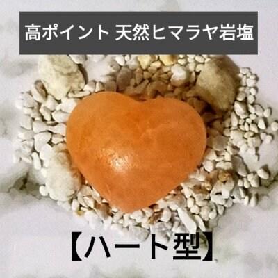 高ポイント 天然ヒマラヤ岩塩 ハート型