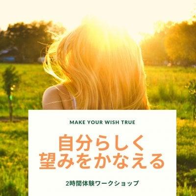3月5日13時-15時 なりたい自分で未来を作る1Day体験会