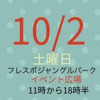 10/2 フレスポ出店料