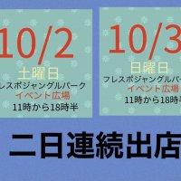 10/2〜3 二日連続フレスポ出店料