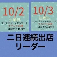 10/2〜3 二日連続フレスポ出店料リーダー用