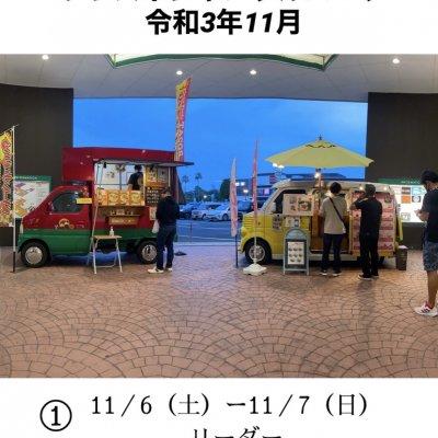 11/6〜7 二日連続フレスポ出店料リーダー用