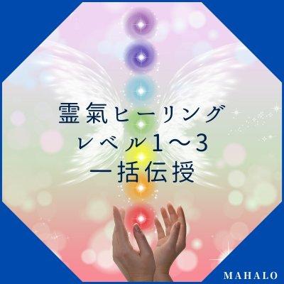 霊氣ヒーリングを学んでみたい!<レベル1〜3一括伝授♪>