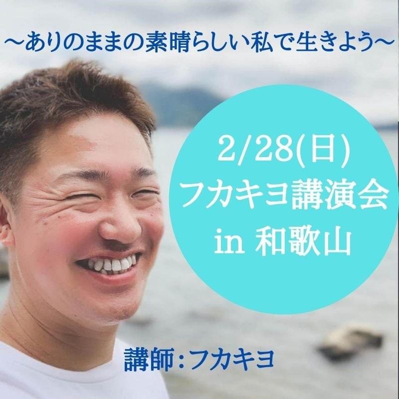 2/28(日)【フカキヨ講演会in和歌山】 〜ありのままの素晴らしい私で生きよう〜のイメージその1