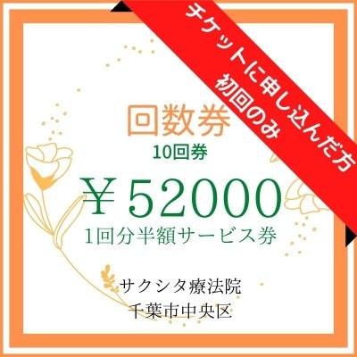 登録時・1回のみ子供回数券52000円