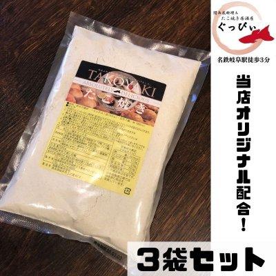 <<3袋セット>>[1袋500g]たこ焼き粉/当店オリジナル商品!ご自宅で...