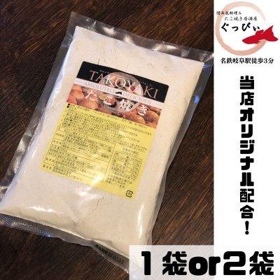 [1袋500g]たこ焼き粉/当店オリジナル商品!ご自宅でお店の味が再現出来...