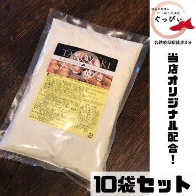 <<10袋セット>>[1袋500g]たこ焼き粉/当店オリジナル商品!ご自宅で...