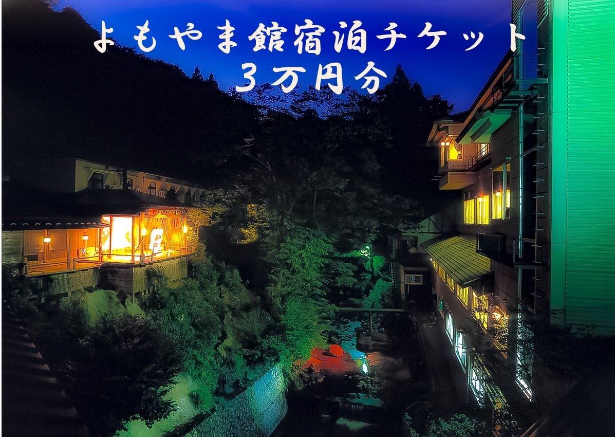 よもやま館 3万円分宿泊チケット ショップ開設記念割引!のイメージその1