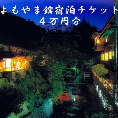 よもやま館 4万円分宿泊チケット ショップ開設記念割引!