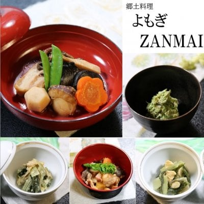 〈簡易包装〉郷土料理 よもぎZANMAI