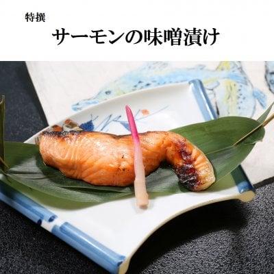 〈簡易包装〉特撰 サーモンの味噌漬け