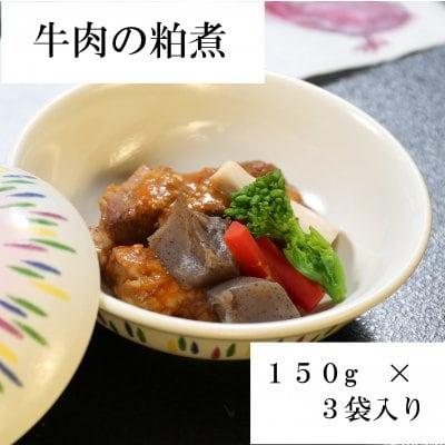 牛肉の粕煮3個セット